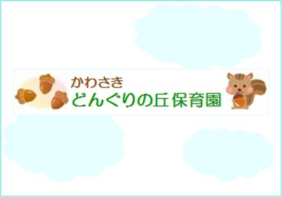 【川崎】☆かわさきどんぐりの丘保育園☆事務(正社員) イメージ