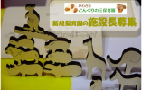 【川崎】保育園施設長☆新規開園☆正社員☆月収30万円以上 イメージ
