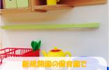 【川崎】調理師☆新規開園☆正社員☆月収18万5千円~ イメージ
