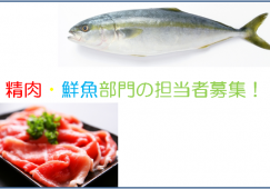 【新越谷】鮮魚部門品出し★時給1200円★未経験者歓迎 イメージ