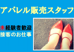 【新宿】アパレル販売◎時給1300円*未経験者歓迎♪ イメージ