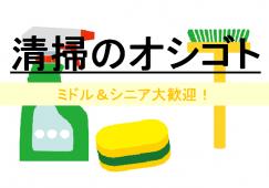 【浜松町】ビル内清掃☆時給1300円*浜松町駅スグ☆ イメージ