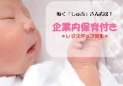 【川崎】*託児所付き*ラゾーナ川崎でのレジスタッフ♪ イメージ