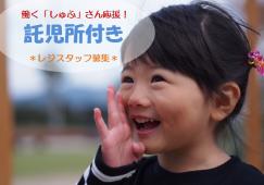 【川崎】♪託児所付き♪ラゾーナ川崎でのレジスタッフ♪☆ イメージ