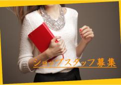 【青葉台】ショップスタッフ*時給1250円*未経験者歓迎 イメージ