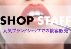 【東京】アパレル販売◎時給1300円*未経験者歓迎♪ イメージ