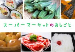 【市ヶ谷】食品レジスタッフ☆時給1200円☆交通費全額支給 イメージ