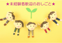 【栃木】日配◆時給1000円◆制服貸与あり イメージ
