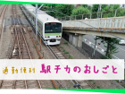 駅チカのお店☆