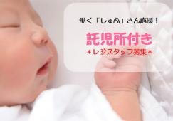 【川崎】◎託児所付き◎ラゾーナ川崎でのレジスタッフ♪ イメージ