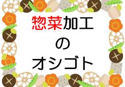 【入曽】惣菜加工♯時給1300円♯短時間勤務 イメージ