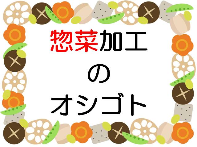 【新越谷】惣菜★時給1200円♪履歴書不要 イメージ