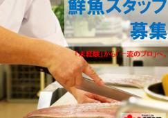 【東十条】鮮魚加工★時給1200円*未経験者歓迎★ イメージ