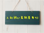 今なら祝い金プレゼント(規定有り)!