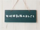 1日5時間☆