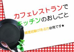 【新宿】カフェキッチン◆時給1200円◆経験者募集 イメージ