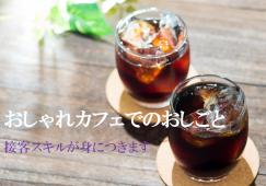 【舞浜】カフェスタッフ*時給1200円*未経験者歓迎 イメージ