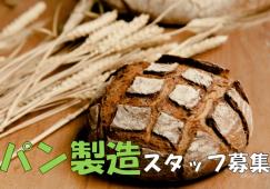【喜多見】製パン業務*時給1300円*駅チカ店舗 イメージ