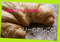 【竹ノ塚】ベーカリー☆時給1300円△履歴書不要 イメージ