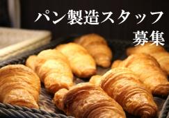 【静岡】ベーカリー★時給1000円★未経験者歓迎 イメージ