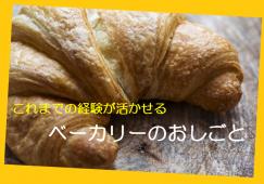 【作草部】ベーカリー☆時給1100円♭履歴書不要 イメージ