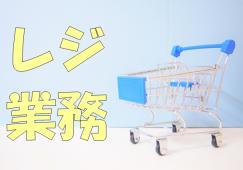 【西中野駅】レジスタッフ☆時給1050円☆扶養内OK イメージ