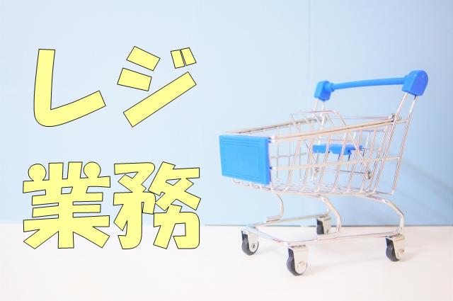 【淡路町】レジ業務★時給1100円★駅徒歩約3分 イメージ