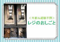 【新馬場】レジスタッフ★時給1200円★履歴書不要 イメージ