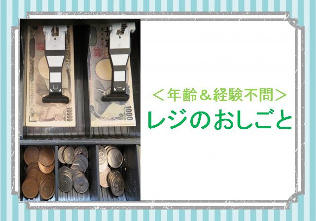 【鴬谷】レジスタッフ◆時給1100円◆18時から イメージ