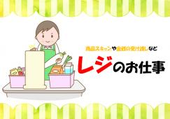 【小山】食品レジ◆時給1000円◆社会保険完備 イメージ
