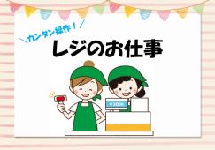 【板橋】レジ業務♯時給1300円♯交通費全額支給 イメージ