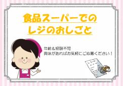 【上板橋】食品レジ☆時給 1200 円♪未経験歓迎 イメージ