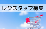 【中央林間】レジスタッフ♪時給1100円♭未経験歓迎 イメージ