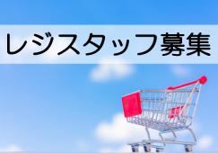 【大久保】レジスタッフ★時給1100円★正午スタート イメージ