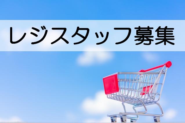 【韮崎】最大時給1,100円のレジ★週2日~OK イメージ