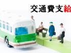 電車賃は全額支給(バスは2㎞から)!