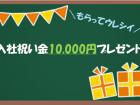 入社祝い金あり!