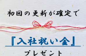 入社祝い金プレゼント!