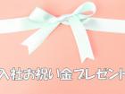 「ありがとう」の気持ちを込めて、10,000円の支給あり!