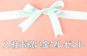 入社お祝い金プレゼント!