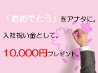 初回更新確定で、10,000円プレゼント!