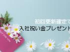 入社祝い金10,000円プレゼント!