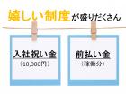 入社お祝い金プレゼント★
