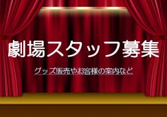 【浜松町】販売スタッフ◆時給1300円◆交通費全額支給 イメージ