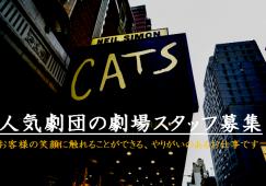 【日本大通り】グッズ販売*時給1300円*短期のおしごと イメージ