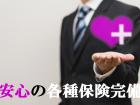 安心の各種保険完備!