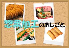 【港南台】惣菜加工★時給1200円★履歴書不要 イメージ