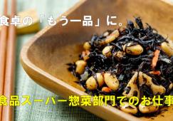 【三鷹】惣菜スタッフ♭時給1250円♭土日休み イメージ