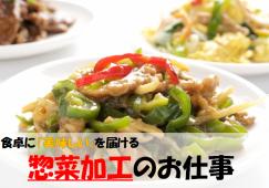 【一橋学園】惣菜スタッフ☆時給1300円☆経験者募集 イメージ