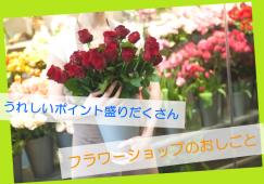 【北岡崎】生花販売レジ◆時給1100円◆加給あり イメージ